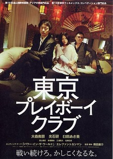 tokyoplayboyclub.JPG